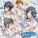 未来のPiece (初回限定盤B) (リゲル盤)