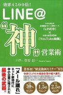 "LINE@""神""営業術"