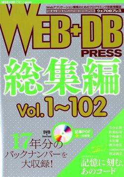 WEB+DB PRESS総集編(Vol.1〜102)