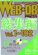 WEB+DB PRESS総集編(Vol.1〜102)