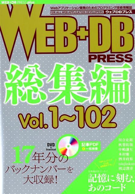 WEB+DB PRESS総集編(Vol.1〜102) 17年分のバックナンバーを大収録 (WEB+DB PRESS plusシリーズ)