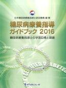 糖尿病療養指導ガイドブック(2016)
