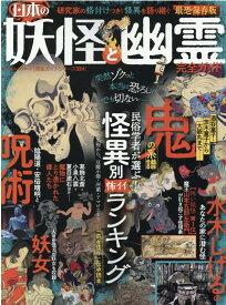 日本の妖怪と幽霊完全ガイド (100%ムックシリーズ 完全ガイドシリーズ 324)