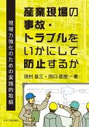 産業現場の事故・トラブルをいかにして防止するか