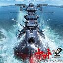 『宇宙戦艦ヤマト2202 愛の戦士たち』 オリジナル・サウンドトラック vol.01 [ 宮川彬良 ]