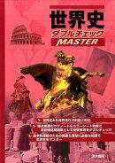 【謝恩価格本】世界史ダブルチェックMASTER
