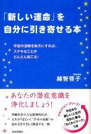 「新しい運命」を自分に引き寄せる本