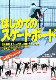 はじめてのスケートボード [ H.L.N.A ]