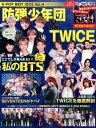 K-POP BEST IDOL(vol.4) 防弾少年団&TWICE 最新&レア写真がてんこ盛り♪SEVENTEEN・INFINI (G-MOOK)