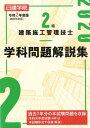 2級建築施工管理技士学科問題解説集(令和2年度版) 日建学院 [ 日建学院教材研究会 ]