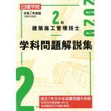 2級建築施工管理技士学科問題解説集(令和2年度版)