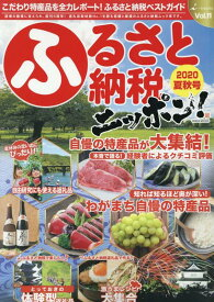 ふるさと納税ニッポン!(Vol.11 2020夏秋号) (GEIBUN MOOKS i-hearts)