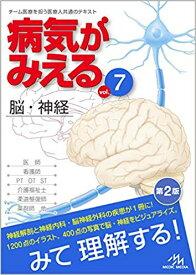 病気がみえる vol.7 脳・神経 [ 医療情報科学研究所 ]