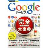 Googleサービス完全大事典 (今すぐ使えるかんたんPLUS+)