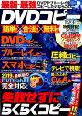 最新・最強DVDコピーマスター DVDやブルーレイをコピーしたいならこの一冊! (COSMIC MOOK) [ DVDコピー実行委員会 ]