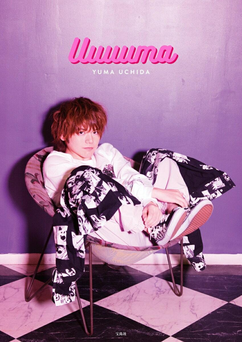 内田雄馬1st写真集『Uuuuma』特典DVD付 [ 内田 雄馬 ]