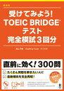 受けてみよう!TOEIC Bridgeテスト(完全模試3回分) 3セット300問で鍛える実戦力 [ 高山芳樹 ]