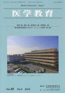 医学教育(Vol.49 No.2(201)