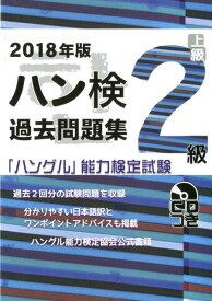 過去問題集2級(2018年版) (「ハングル」能力検定試験(CD付)) [ ハングル能力検定協会 ]