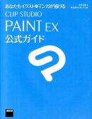 あなたもイラスト&マンガが描けるCLIP STUDIO PAINT EX公式ガイ