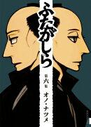 ふたがしら(第6集)