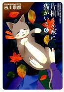 片桐くん家に猫がいる(6)