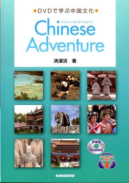 チャイニーズアドベンチャー DVDで学ぶ中国文化 [ 洪潔清 ]