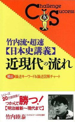 【バーゲン本】近現代の流れー竹内流・超速日本史講義