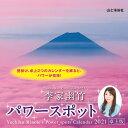 李家幽竹パワースポット卓上版カレンダー(2021) ([カレンダー])