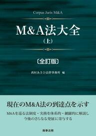 M&A法大全(上)〔全訂版〕 [ 西村あさひ法律事務所 ]