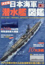 日本海軍潜水艦図鑑 (DIA collection) [ 古田和輝 ]