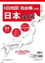 新版 白地図・自由帳 日本全図 B4大判 (白地図・自由帳シリーズ) [ みくに出版編集部 ]