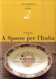 イタリア料理の本(2) [ 米沢亜衣 ]