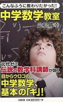 【バーゲン本】こんなふうに教わりたかった!中学数学教室ーSB新書