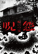 呪怨:呪いの家 Blu-ray BOX【Blu-ray】