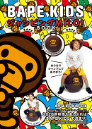 BAPE KIDS(R) by *a bathing ape(R) ジャンピングMILO! BOOK