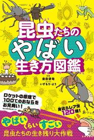 昆虫たちのやばい生き方図鑑 [ 須田 研司 ]