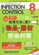 INFECTION CONTROL(2019 8(第28巻8号))