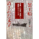 『蟹工船』消された文字