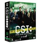CSI:科学捜査班 コンパクト DVD-BOX シーズン2