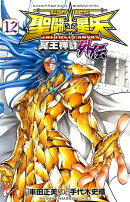 聖闘士星矢THE LOST CANVAS冥王神話外伝(12)