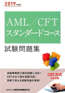 AML/CFTスタンダードコース試験問題集(2019年度版)