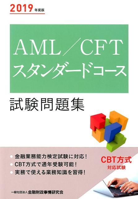 AML/CFTスタンダードコース試験問題集(2019年度版) [ 金融財政事情研究会検定センター ]
