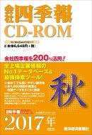 会社四季報CD-ROM 2017年秋号 (<CD-ROM>)