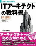 ITアーキテクトの教科書改訂版