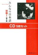 みんなの日本語初級1 第2版 CD5枚セット