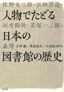 【バーゲン本】人物でたどる日本の図書館の歴史