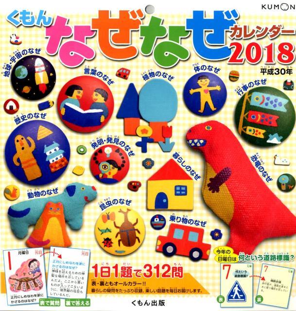 なぜなぜカレンダー(2018) ([カレンダー])