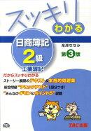 スッキリわかる日商簿記2級(工業簿記)第3版