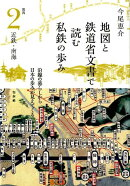 地図と鉄道省文書で読む私鉄の歩み 関西2 近鉄・南海